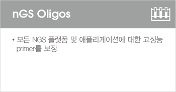 nGS oligos