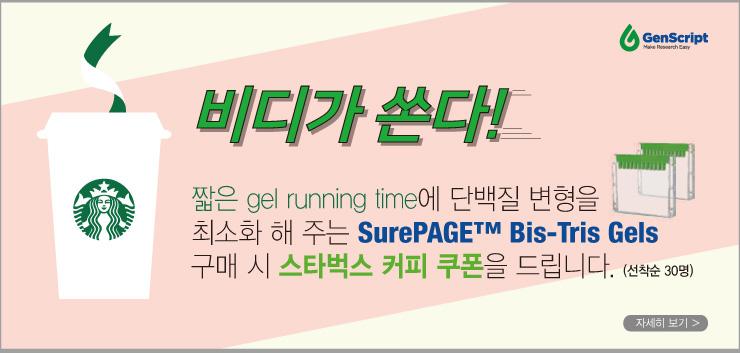 surepage event