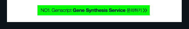 gene synthesis service