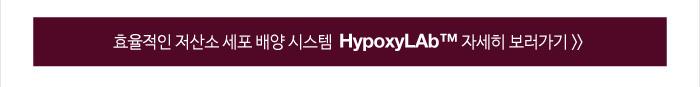 hypoxyLab