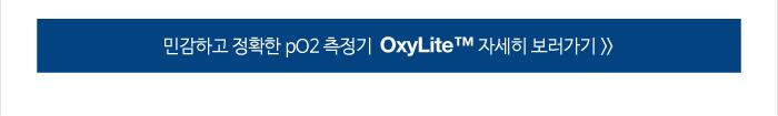 oxylite