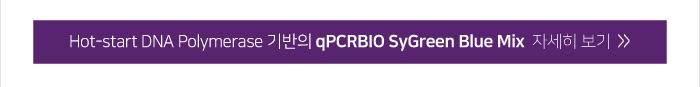 qPCRBIO SyGreen Blue Mix